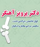 دکتر پرویز آهنگر در تهران