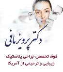 دکتر پرویز مافی در تهران
