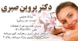 دکتر پروین صبری در تبریز