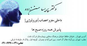 دکتر پریسا حسن زاده در تهران