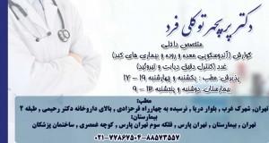 دکتر پریچهر توکلی فرد در تهران
