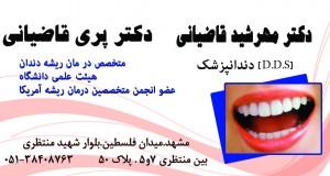 دکتر پری قاضیانی در مشهد