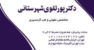 دکتر پورتقوی شهرستانی (کلینیک تب) در تهران