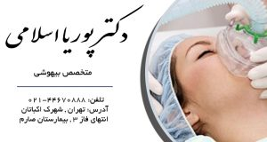 دکتر پوریا اسلامی در تهران