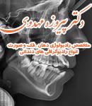 دکتر پیروزه مهدوی در مشهد