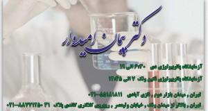دکتر پیمان امیدوار در تهران