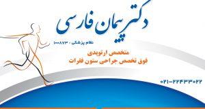 دکتر پیمان فارسی در تهران