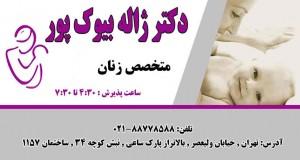 دکتر ترانه مغازه ای در تهران