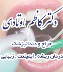 دکتر کاظم اوتادی در تهران