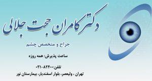 دکتر کامران حجت جلالی در تهران