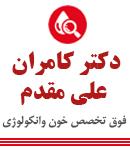 دکتر کامران علی مقدم در تهران