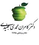 دکتر کامران محمدی جنیدی در تهران و پاکدشت