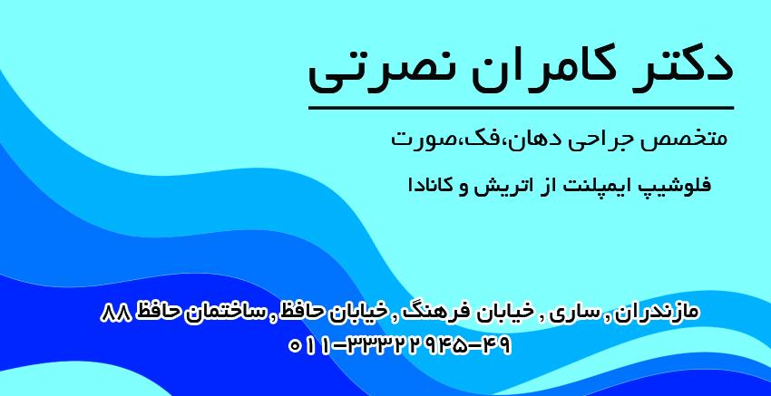 دکتر کامران نصرتی در مازندران