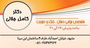 دکتر کامل جلالی در مشهد