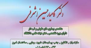 دکتر کامیار حسین اشرفی در تنکابن
