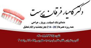 دکتر کامیار فرقان پرست در تهران