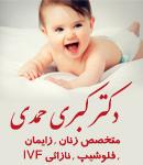 دکتر کبری حمدی در تبریز