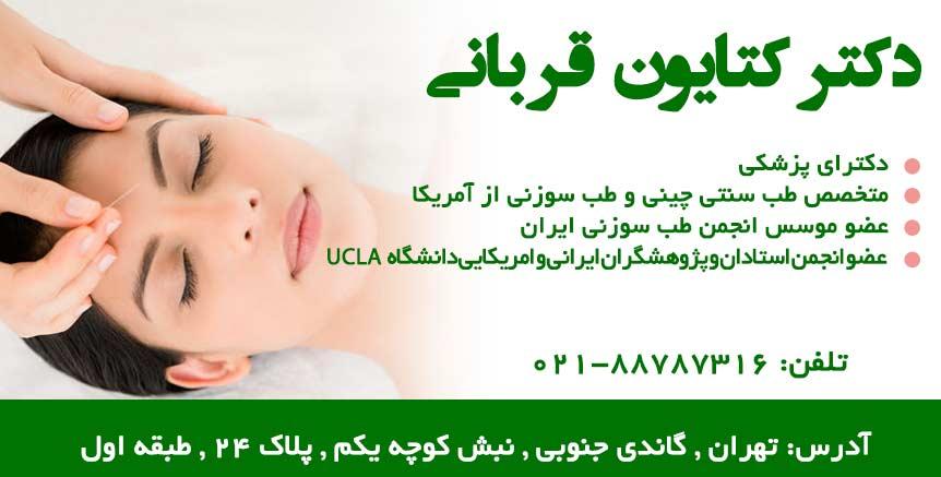 دکتر کتایون قربانی در تهران