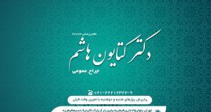 دکتر کتایون هاشم در تهران
