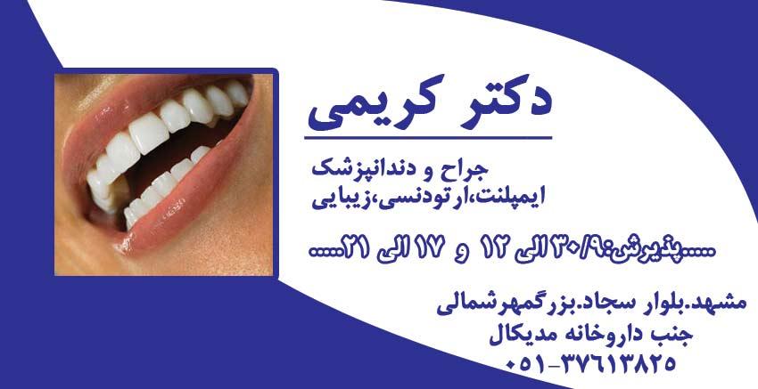 دکتر کریمی در مشهد