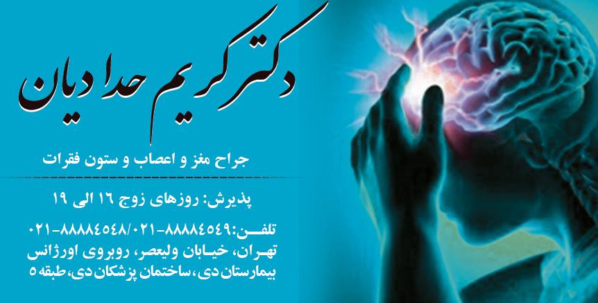 دکتر کریم حدادیان در تهران