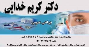 دکتر کریم خدایی در تهران