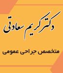 دکتر کریم سعادتی در تهران