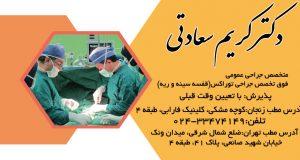 دکتر کریم سعادتی در زنجان