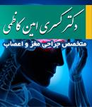 دکتر کسری امین کاظمی در زنجان