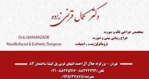 دکتر کمال قرنی زاده در تهران