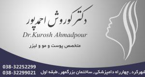 دکتر کورش احمدپور در شهرکرد