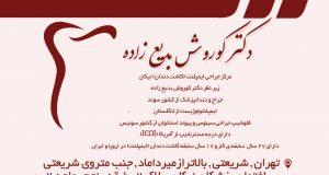 دکتر کوروش بدیع زاده در تهران