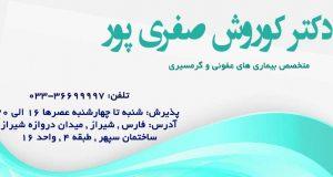 دکتر کوروش صفوی پور در شیراز