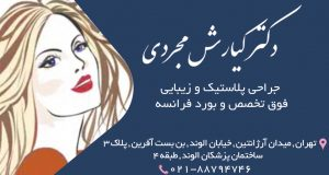 دکتر کیارش مجردی در تهران