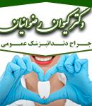 دکتر کیوان رضوانیان در تبریز