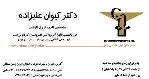 دکتر کیوان علیزاده در تهران