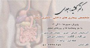 دکتر گلشید اجلالی در تبریز