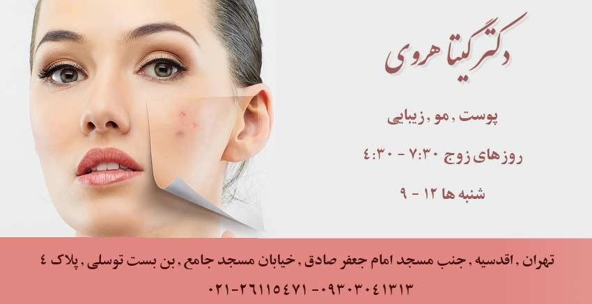 متخصص پوست و مو هروی