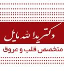 دکتر یدالله مایل در کرمان