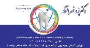 دکتر یزدانمهر افتخار در تهران