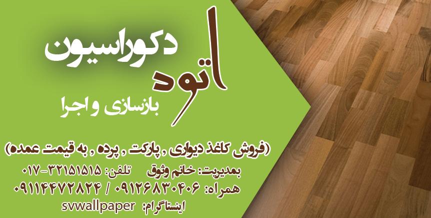 دکوراسیون اتود در تهران