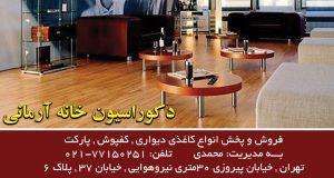 دکوراسیون خانه آرمانی در تهران