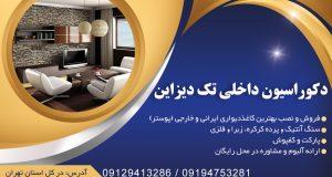 دکوراسیون داخلی تک دیزاین در تهران