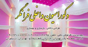 دکوراسیون داخلی فرانگر در تهران