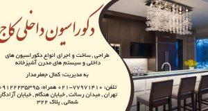 دکوراسیون داخلی کاج در تهران