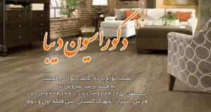 دکوراسیون دیبا در شیراز