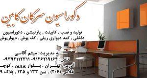 دکوراسیون سرکان کابین در تهران