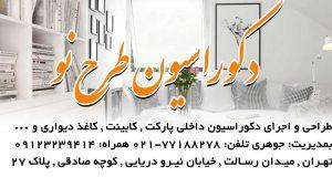 دکوراسیون طرح نو در تهران