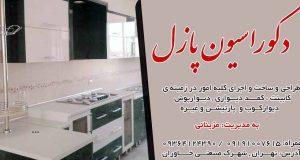 دکوراسیون پازل در تهران