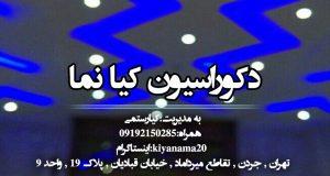 دکوراسیون داخلی و آبنما کیا نما در تهران